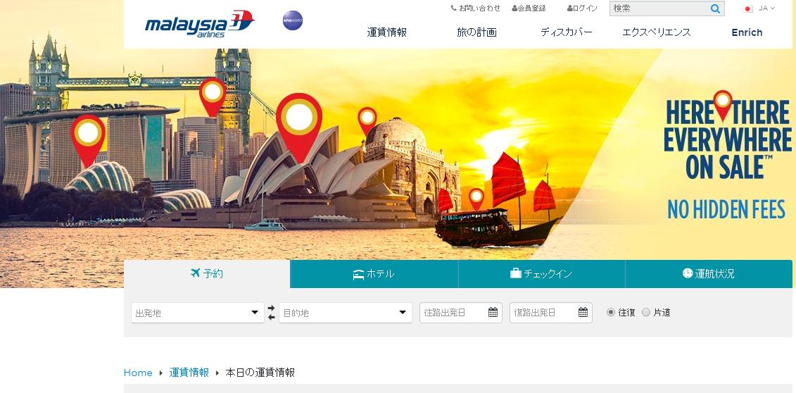 運賃情報 - マレーシア航空
