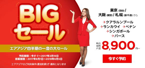 2017年3月エアアジアのビッグセール「BIG SALE」