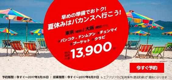 エアアジア「夏休みはバカンスへ行こう!」セール