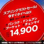エアアジア「スプリングラストセール!」クアラルンプール片道12,900円から!