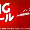 エアアジア2017年6月のビッグセール「BIG SALE」でクアラルンプールまで片道9,900円から!