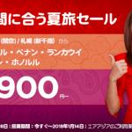 エアアジア「夏旅セール」クアラルンプールまで片道11,900円から!