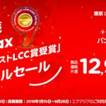 エアアジア「ワールドベストLCC賞受賞」スペシャルセールでクアラルンプールまで片道12,900円から!