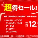 エアアジア「超得セール」クアラルンプールまで片道総額13,900円から!