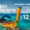 エアアジア「夏だ!海だ!ハッピーサマーセール!」クアラルンプールまで片道総額12,900円から!
