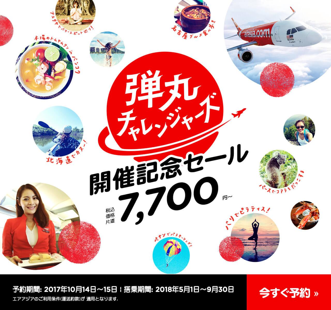 エアアジアの「弾丸チャレンジャーズ」開催記念セール