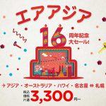 エアアジア(AirAsia)「16周年記念大セール」クアラルンプールまで片道10,700円から!