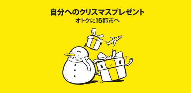 スクートの「自分へのクリスマスプレゼント オトクに16都市へ」セール