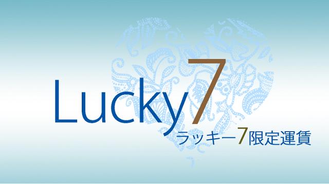 シンガポール航空70周年キャンペーン・「LUCKY7限定運賃」第8弾