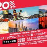 AirAsiaが全便全席が20%オフとなるセールを開催! / 2018年2月19日(月)~2月25日(日)