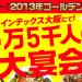 「'13食博覧会・大阪」でマレーシアを味わう!